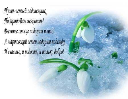 Короткие поздравления с праздником весны